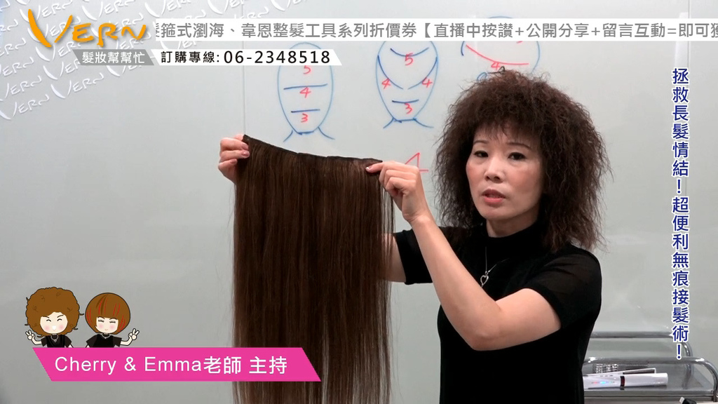 EP.6 拯救長髮情結!超便利無痕接髮術