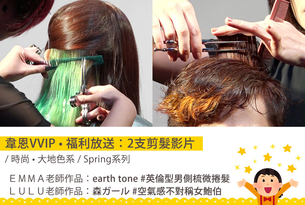 2款 / 時尚 • 大地色系 /髮型分享
