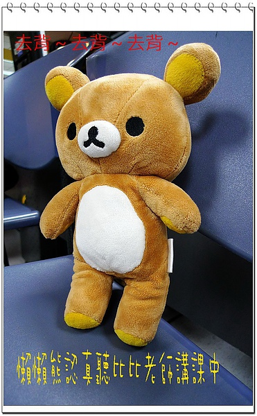 懶懶熊上學去月曆版3.jpg