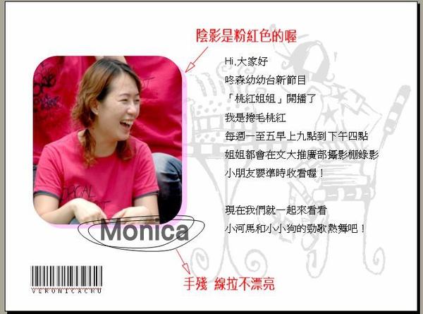Monica3-1