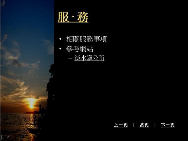 淡水3.jpg