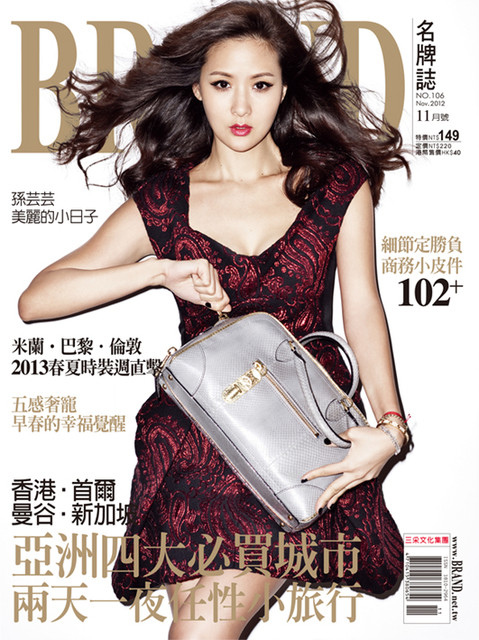 Brand Magazine Taiwan