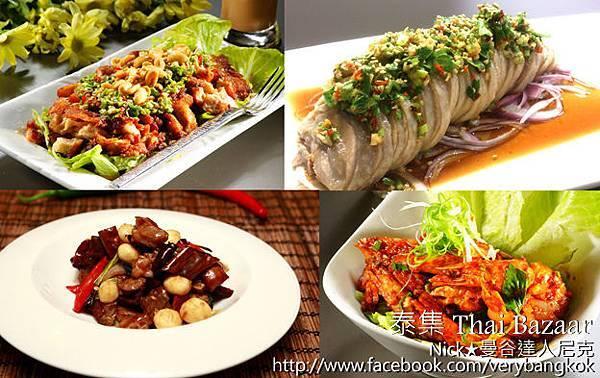 泰集Thai Bazaar-1.jpg
