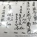 尼克的東京小旅行 搭威航飛東京羽田-美登利活迴轉壽司+MONOCLE CAFE+北海道哈密瓜冰淇淋 自由行-6.jpg