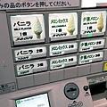 尼克的東京小旅行 搭威航飛東京羽田-美登利活迴轉壽司+MONOCLE CAFE+北海道哈密瓜冰淇淋 自由行-19.jpg