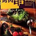 尼克《泰板燒》泰式料理與鐵板燒的完美饗宴Thaipanyaki-8.jpg