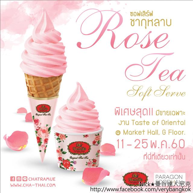 《Cha Tra Mue》手標玫瑰奶茶霜淇淋