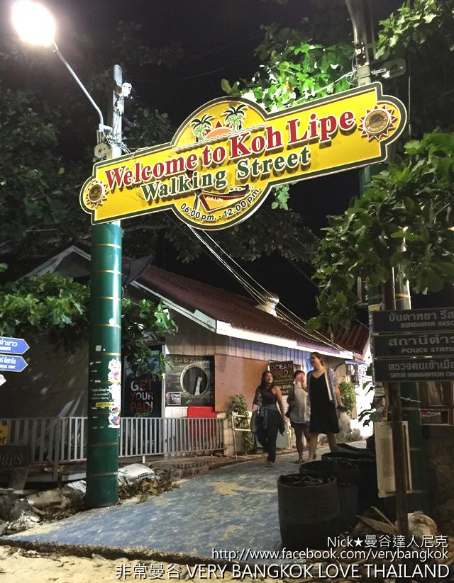 《Koh Lipe》麗貝島 唯一Walking Street 介紹推薦