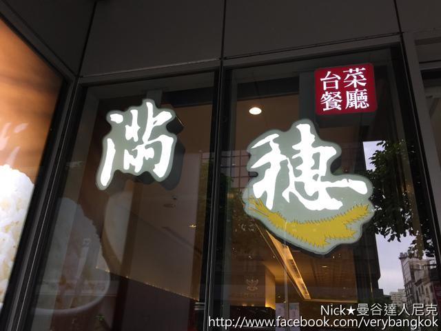 《滿穗台菜》創意季節料理 精緻手路台菜名店