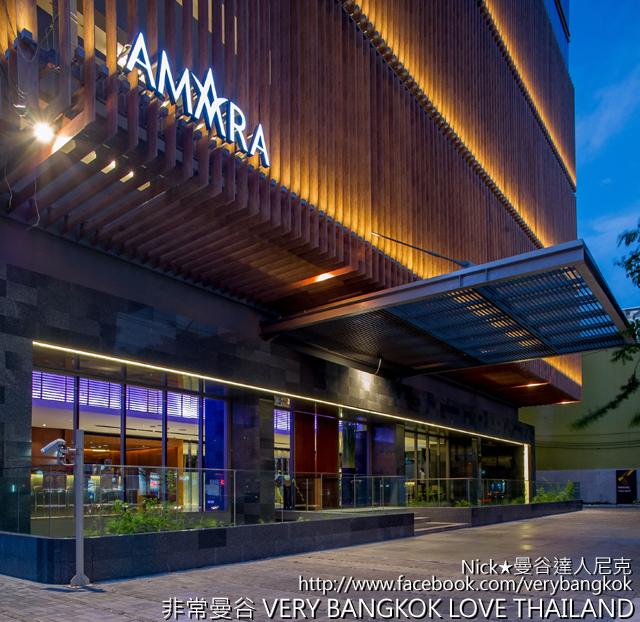 《Amara Bangkok》曼谷安曼納酒店來自新加坡尼克推薦