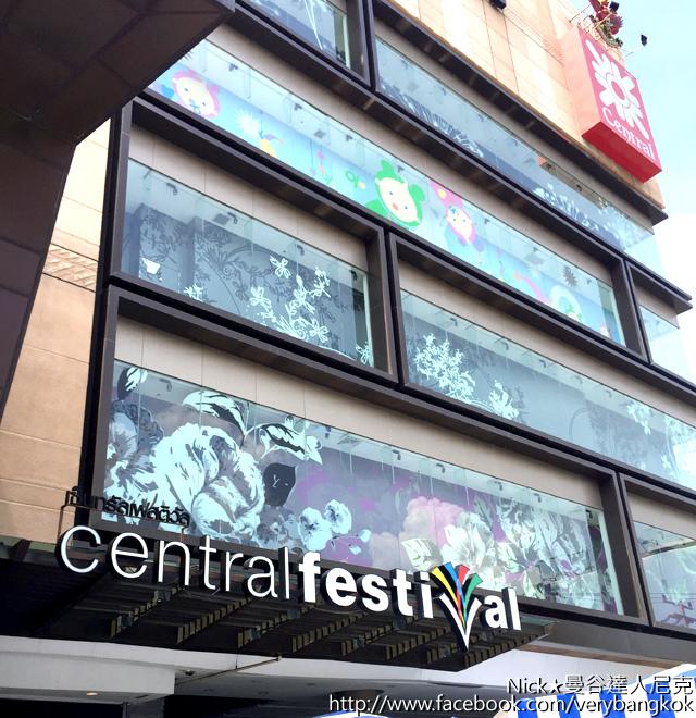 《CentralFestival Pattaya Beach》超好逛尚泰芭達雅海灘購物中心 尼克推薦