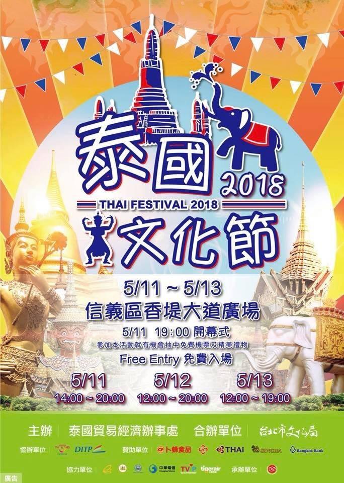 泰國文化節海報