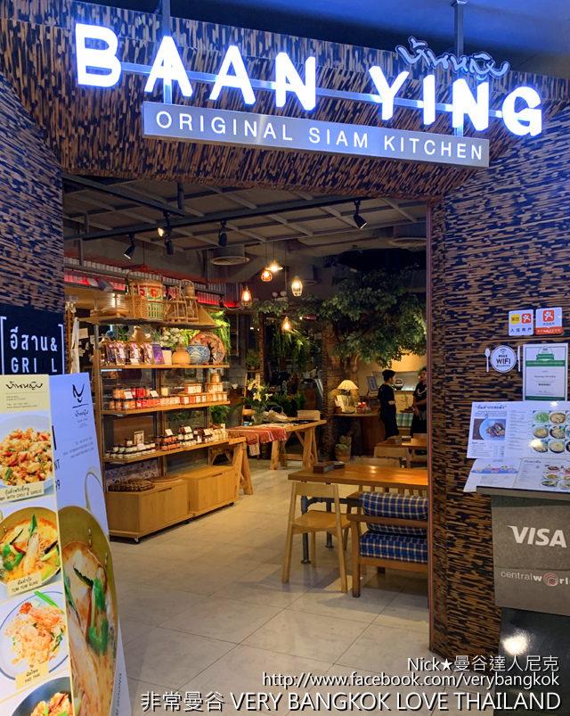 曼谷達人尼克-Baan ying original siam kitchen-1.jpg
