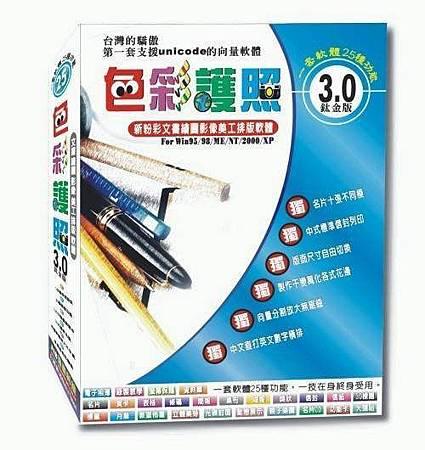 色彩護照3