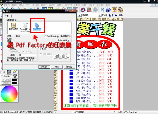 Pdf Factory05w