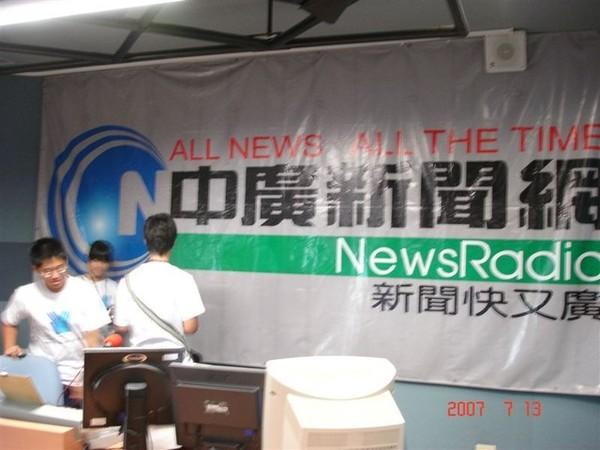 中廣新聞網