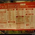怡古齋麵茶菜單