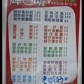 輝鴻鮮蚵專賣店