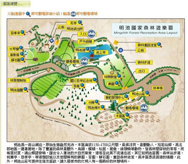 明池園區地圖.JPG