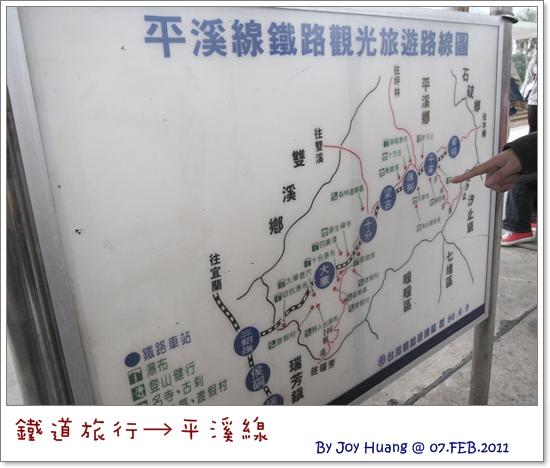 平溪縣地圖
