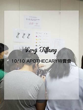 1010 特賣會_6905.jpg