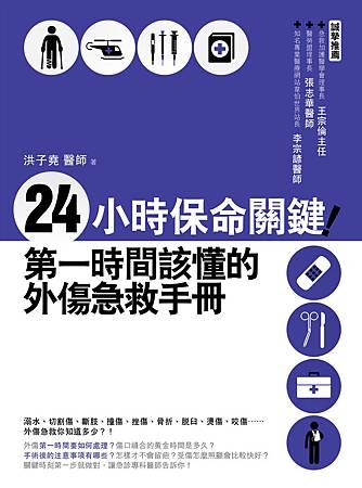 2AB713-第一時間該懂的外傷急救手冊封面0829-1.jpg