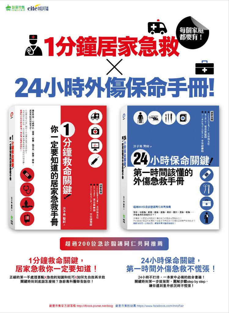 201309-急救手冊四開海報0918-01.jpg