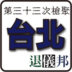 台北槍聚33-03