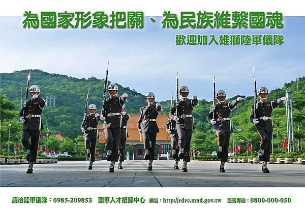 人才招募-陸軍儀隊