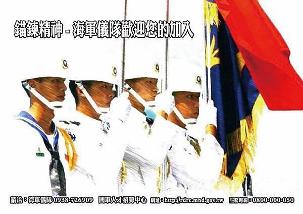 人才招募-海軍儀隊