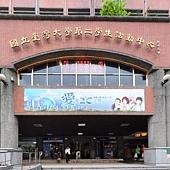 台灣大學第二活動中心