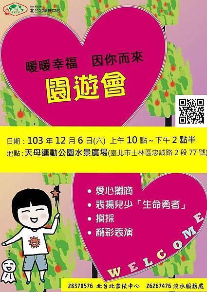 20141206_Taipeiccf