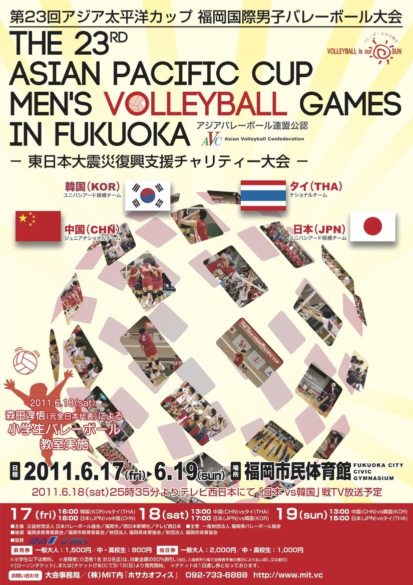 2011福岡男排邀請賽.jpg