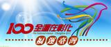 100全運會logo.bmp