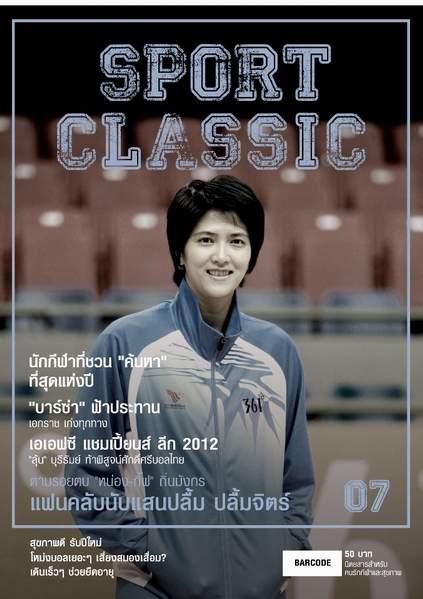 泰國女排普吉2012.JPG