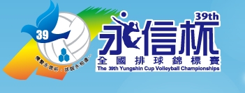 永信盃logo