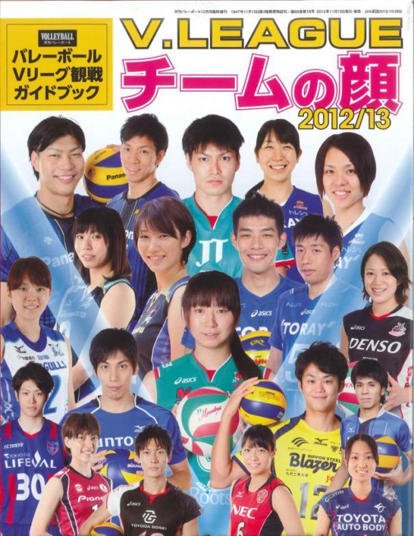 日本V聯賽