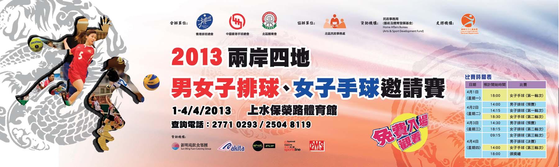 香港邀請賽