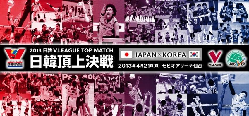 2013日韓對抗賽