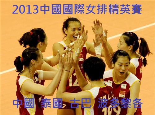 2013中國女排精英賽