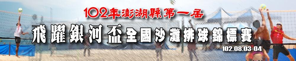 102飛躍銀河盃沙灘排球