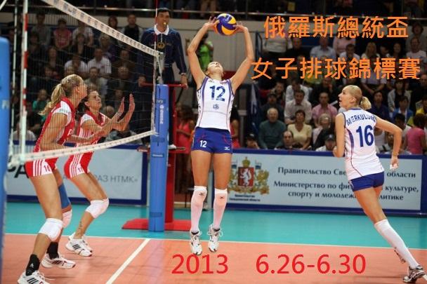 2013俄羅斯總統盃
