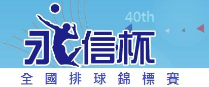 102永信杯logo