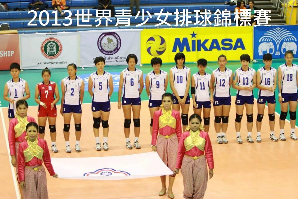 2013中華世青少女排LOGO