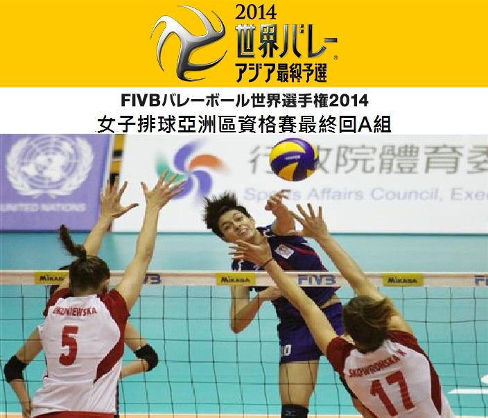 2014世錦女排亞洲區資格賽A組
