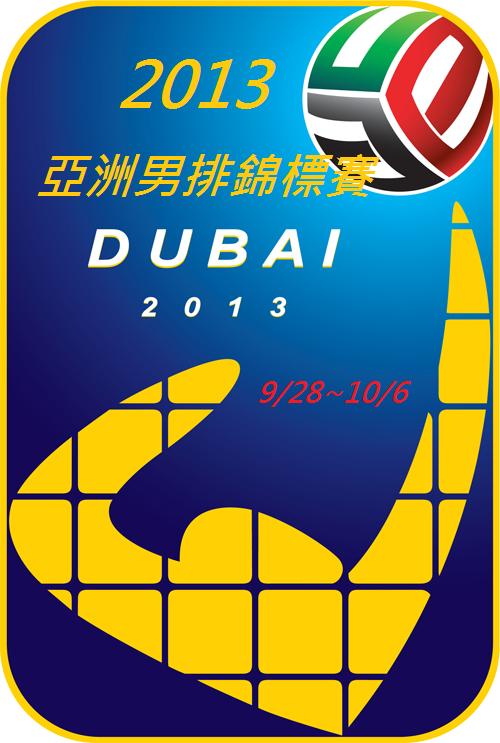 2013亞洲男排錦標賽LOGONEW