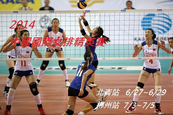 2014中國國際女排精英賽