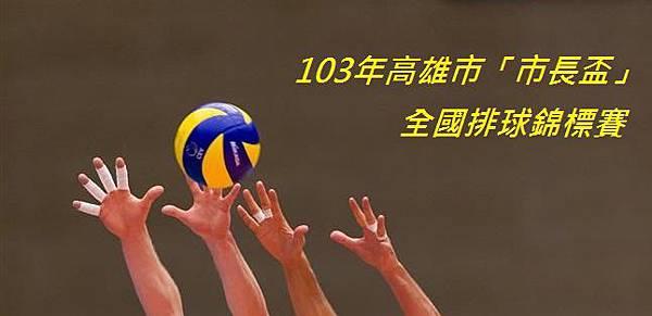 103高雄市長盃