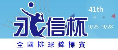 永信杯logo
