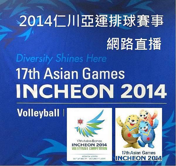 2014亞運排球網路直播